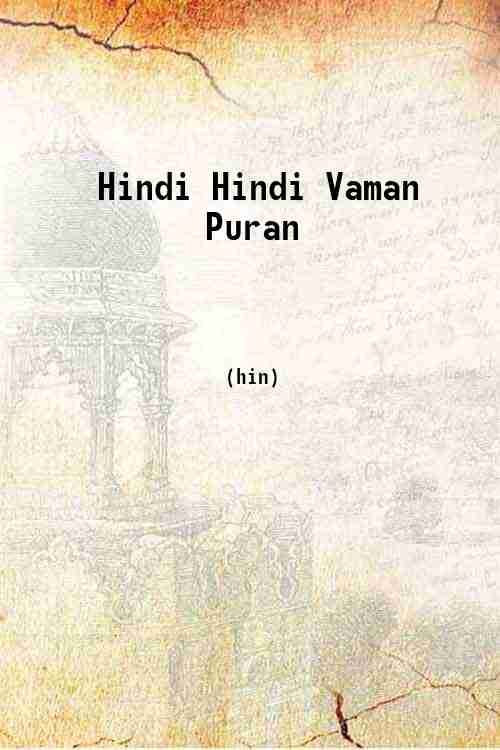 Hindi Hindi Vaman Puran