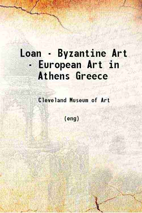 Loan - Byzantine Art - European Art in Athens Greece