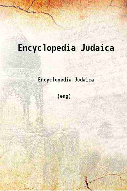 Encyclopedia Judaica