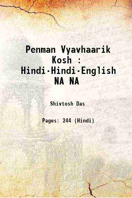 Penman Vyavhaarik Kosh : Hindi-Hindi-English NA NA