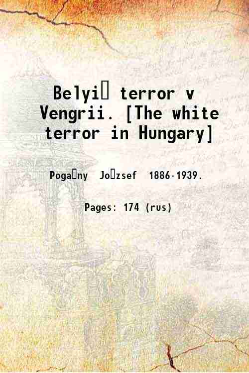 Belyĭ terror v Vengrii. [The white terror in Hungary]